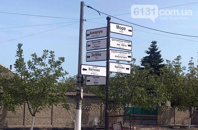 У Кирилівці додалось вказівних табличок , фото-3