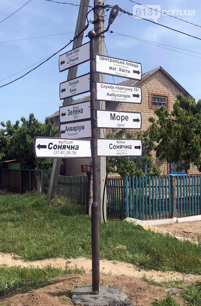 У Кирилівці додалось вказівних табличок , фото-2