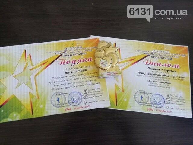 Кирилівські митці з успіхом виступили на Міжнародному фестивалі-конкурсі «Зірки України», фото-2