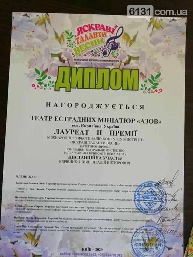 Актори  театру «Азов» Кирилівського БК-2 стали лауреатами Всеукраїнського конкурсу, фото-1