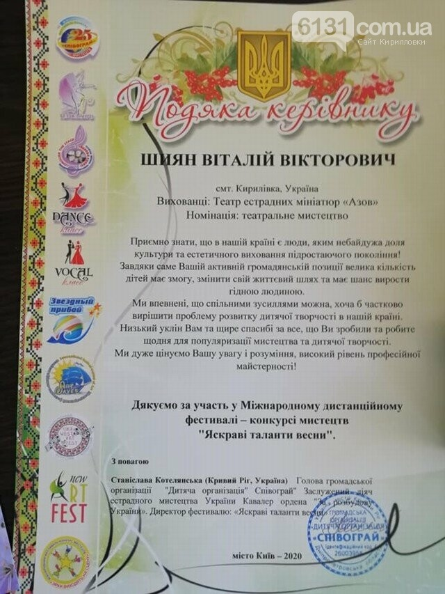 Актори  театру «Азов» Кирилівського БК-2 стали лауреатами Всеукраїнського конкурсу, фото-3