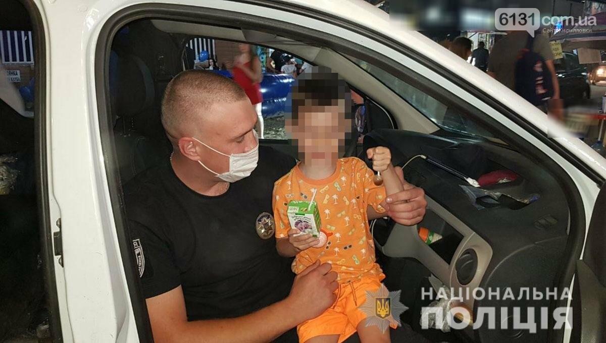 У Кирилівці поліція розшукала трьох загублених дітей і повернула їх батькам, фото-1