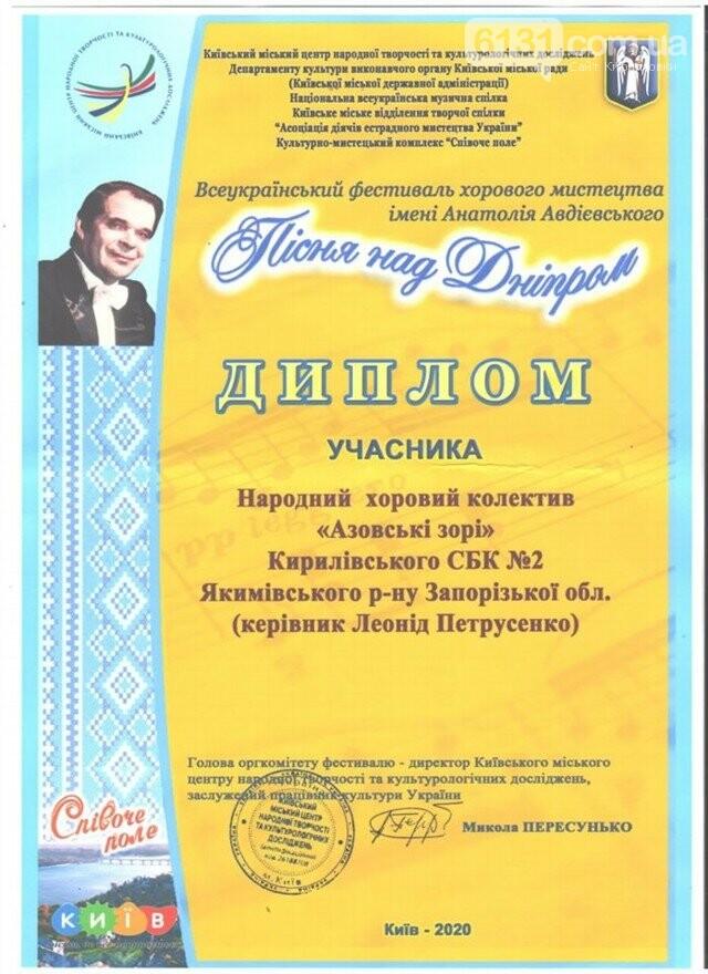 Кирилівський хор «Азовські зорі» взяв участь у Всеукраїнському фестивалі хорового мистецтва, фото-1