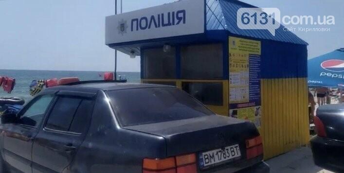 Поліція встановила свій пост на Центральному пляжі Кирилівки, фото-1