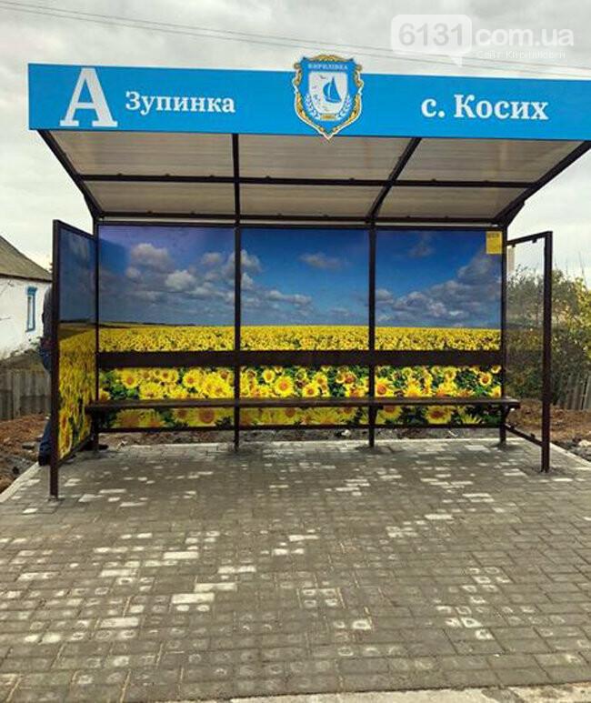 У селі не території Кирилівської ОТГ встановили нову зупинку, фото-1
