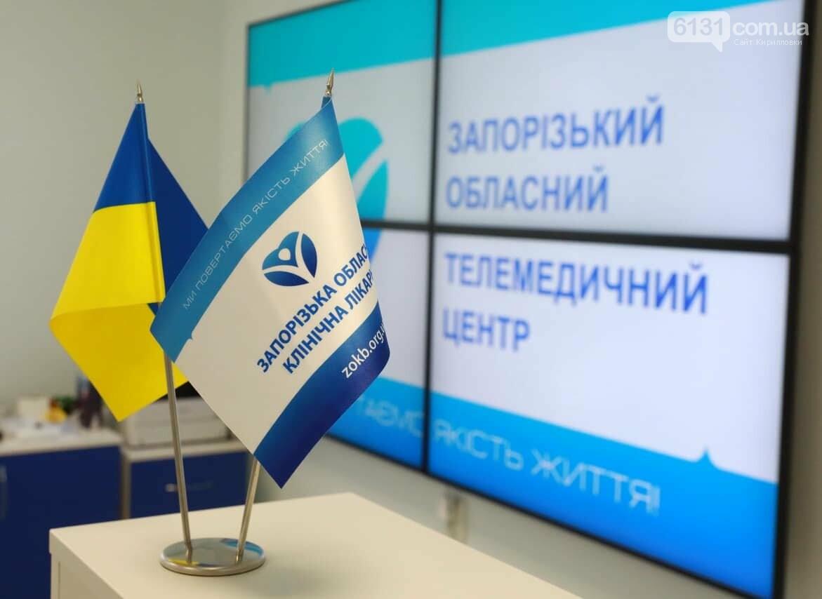 Открыт Областной центр телемедицины на базе Запорожской областной клинической больницы, фото-8