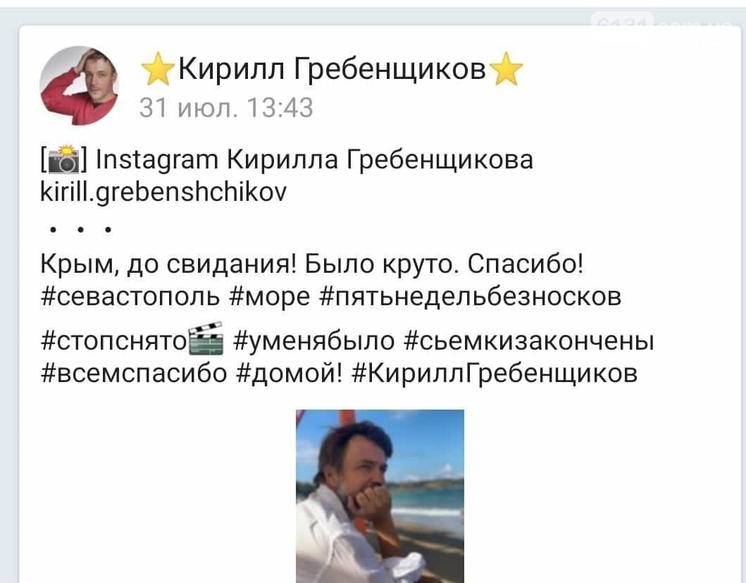 Гребенщикову на три года запретили въезд в Украину, фото-2