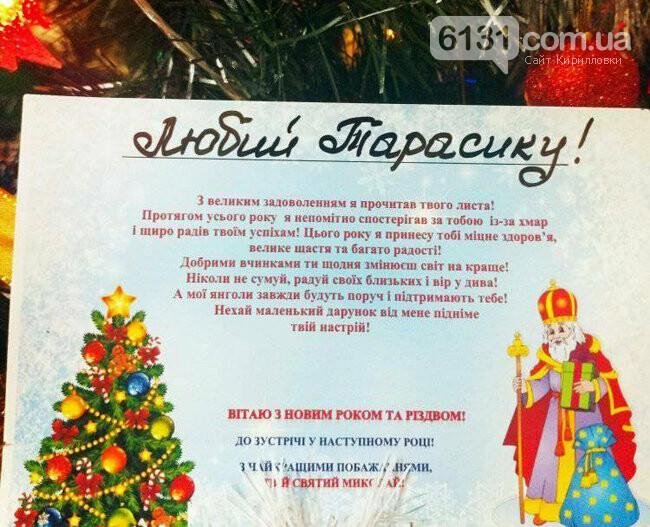Усі адресанти Кирилівької ОТГ одержали відповідь від Святого Миколая, фото-2