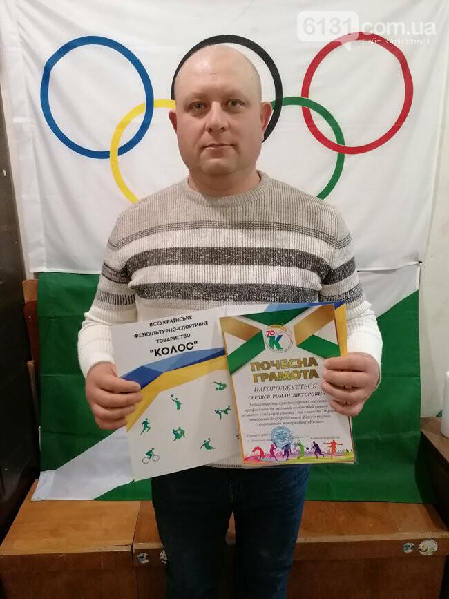 Організатора спорту в Кирилівській ОТГ відзначили Почесною грамотою, фото-1